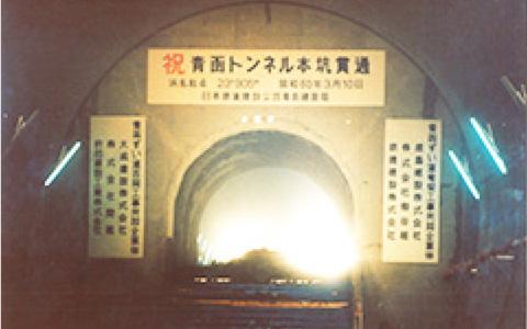 青函トンネルの貫通