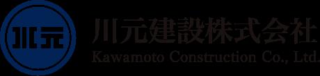 川元建設株式会社